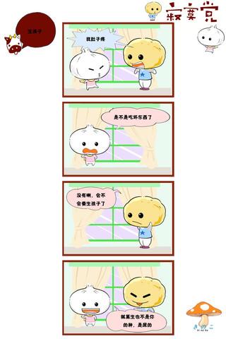 繁华都市里,小保安陈扬以 -胃口不好漫画 10已完结 在线漫画