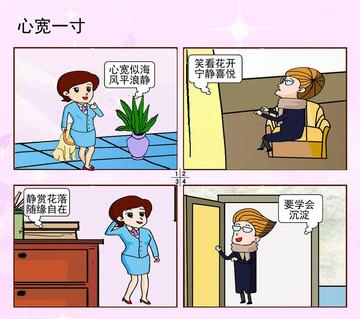繁华都市里,小保安陈扬以 -心宽一寸漫画 10已完结 在线漫画